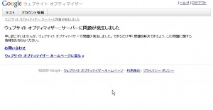 ウェブサイト オプティマイザー: サーバーに問題が発生しました