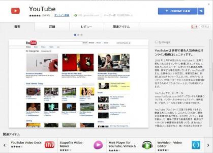 YouTubeのChromeアプリ