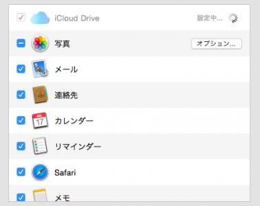 iCloud Driveが全然終わらないキャプチャ画像