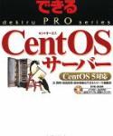 CentOS5の文字コードをUTF-8に設定