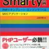 smartyの基礎vol.1(htmlでの表示方法)