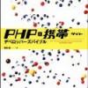 PHPでモバイルサイトを作るときの教本