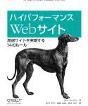 さくらレンタルサーバー(共用)でのWordPress表示速度改善方法(JavaScript編)