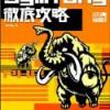 symfonyを勉強するための本(symfonyを使ってみる4)
