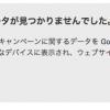 Search Consoleに「リッチカード」というものが追加されている件