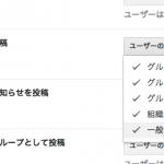 Googleグループで作ったMLを外部から投稿できるようにする方法(Google Apps for Work)