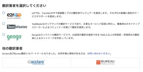 transifexで利用できる翻訳プラットフォーム