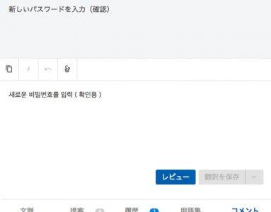 アラートが消えた翻訳画面