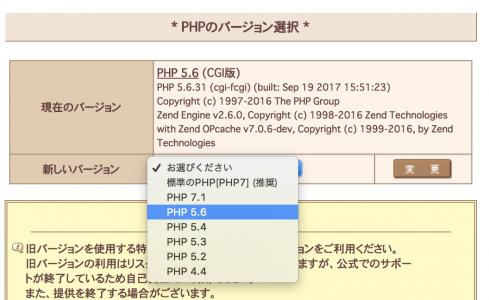 さくらレンサバのPHPバージョン変更