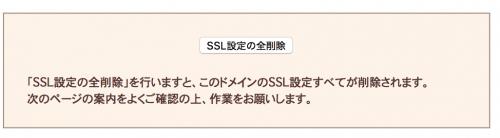 さくらのコンパネの「SSL設定の全削除」ボタン